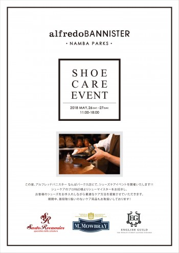 SHOE CARE EVENT