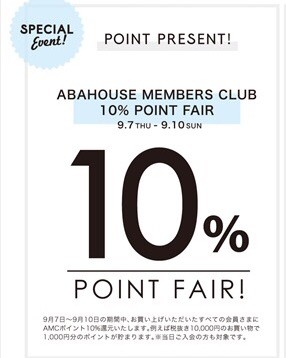 9/7(木)~9/10(日) ABAHOUSE MEMBERS CLUB 10%POINT FAIR!