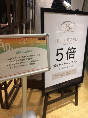 HILLS CARD 5倍ポイントアップ & DW CARD 10%ポイントフェア