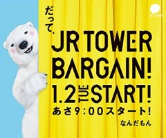 JR TOWER BARGAIN!!!